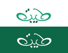 ataasaid tarafından Arabic Logo - ONLY ARAB SPEAKERS PLEASE için no 37
