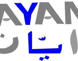 #7 para Edit a logo  Urgent por lakhbirsaini20
