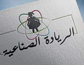 NouhailaBouba tarafından Create a company logo için no 8