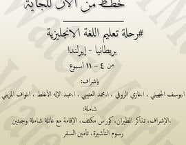 #4 for Make Two ARABIC Flyers For an english learing trip af Blnkhalil