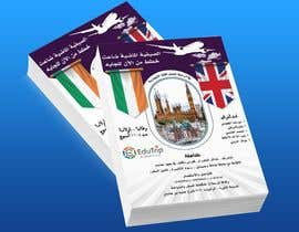 #5 for Make Two ARABIC Flyers For an english learing trip af khaledalmanse