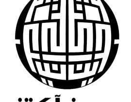 #112 for Logo with Arabic calligraphy af OmarGadoz