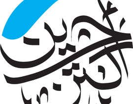 #109 for Logo with Arabic calligraphy af rosead