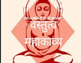 Thundi25 tarafından Design a Book Cover of Jain Holy Book. için no 11
