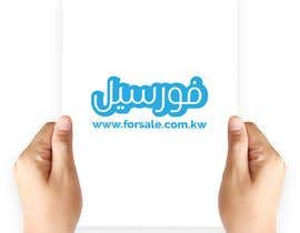 #191 for Add Arabic word فورسيل back ground blue the font white and add the site forsale.com.kw to gather by kit4t