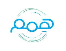 #202 cho Arabic Logo Design - 15/09/2019 06:39 EDT bởi WinningChamp