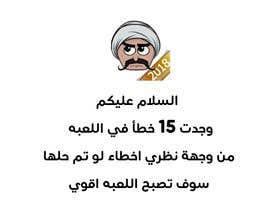 mmagdii97 tarafından BETA test this Arabic game ابحث عن اخطاء في هذه اللعبة العربية için no 3