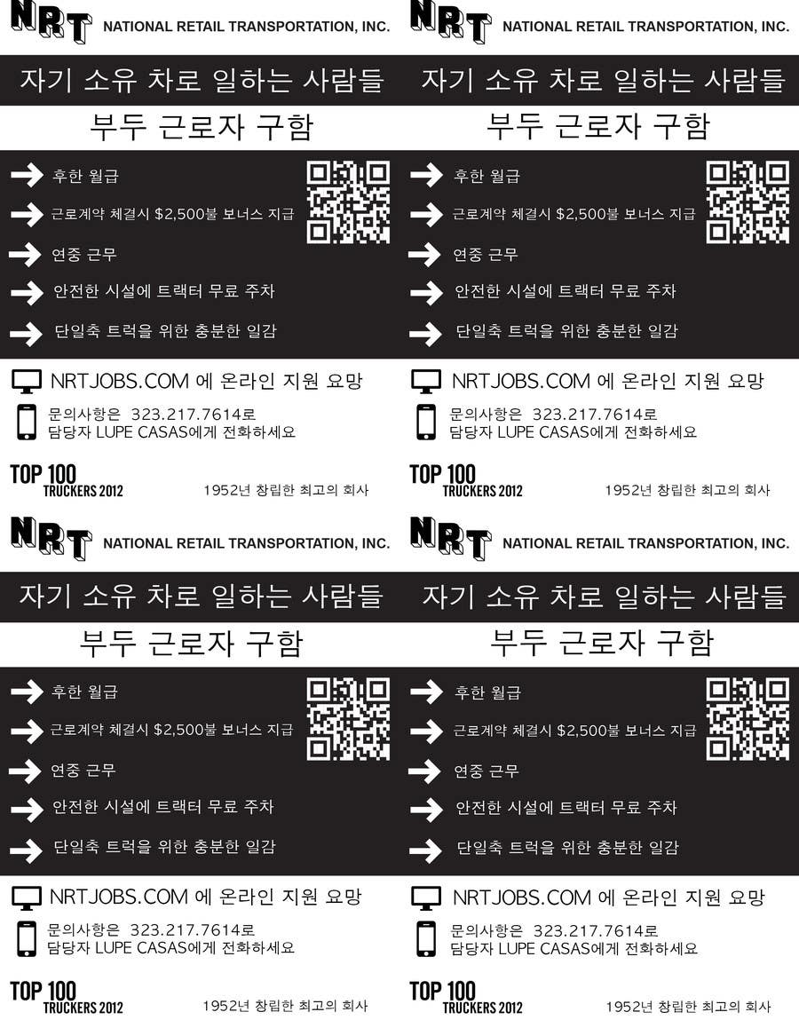 #3 for Translate English Flyer To Korean by ramyoo12