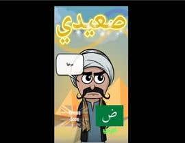 nº 3 pour صور شاشة جوالك فيديو اثناء لعبك هذه اللعبة العربية par mustafa8892