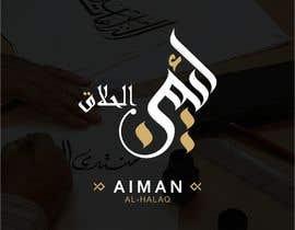#80 untuk Arabic Calligraphy Logo - أيمن الحلاق oleh Faruki69