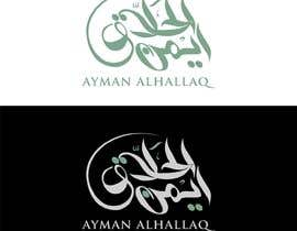 #76 untuk Arabic Calligraphy Logo - أيمن الحلاق oleh Fafaza