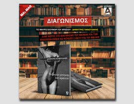 #11 для Create a logo/banner to promote our contests for book-giveaway от designmenia