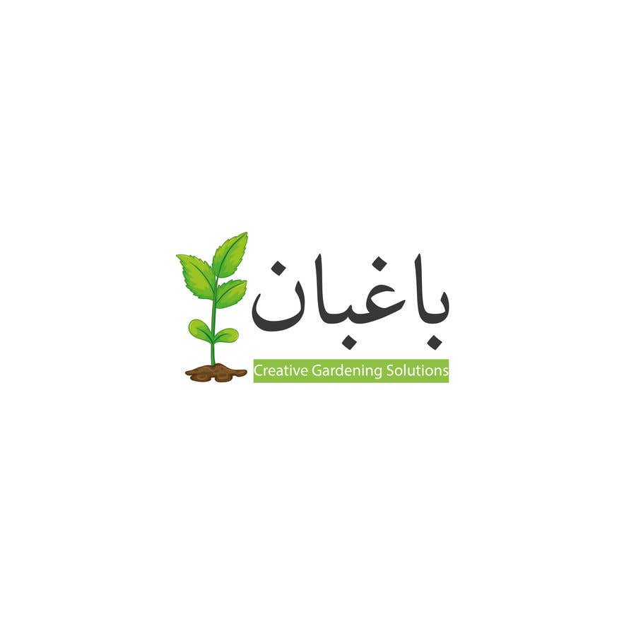 Proposition n°                                        62                                      du concours                                         Logo Design for Gardening Company