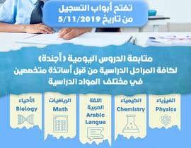 #6 cho إعلان عن بدأ التسجيل في مركز تعليم bởi ShaherIbrahim