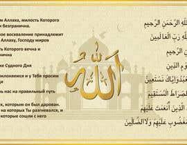 #10 для Islamic Frame Design / Мусульманская Картина от archetype101