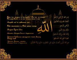#4 для Islamic Frame Design / Мусульманская Картина от ANADEN