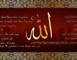 #16 для Islamic Frame Design / Мусульманская Картина от dezdem