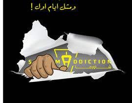 nº 26 pour Design pre opening marketing sticker on shop facade in Arabic par habeeba2020