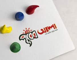 #44 untuk My Need A Bengalie  Logo Only For Bangladesh oleh DesignerBU