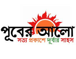 #26 untuk My Need A Bengalie  Logo Only For Bangladesh oleh ashekmd