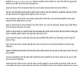 #16 cho Write Article in Hindi (हिंदी ) Language (Guaranteed) bởi bhavinkundaliya