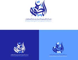 #59 cho Designing Logo - Detergent Trading & Packaging Company bởi MoncefDesign