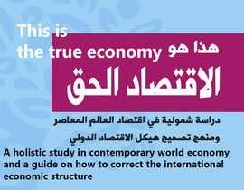 Nro 16 kilpailuun Translate Book From Arabic Language to English käyttäjältä zahraa81