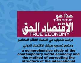 Nro 25 kilpailuun Translate Book From Arabic Language to English käyttäjältä amanvote01