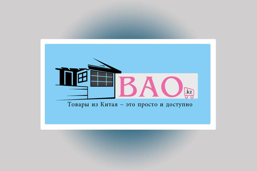 Inscrição nº                                         550                                      do Concurso para                                         Logo Design for www.bao.kz