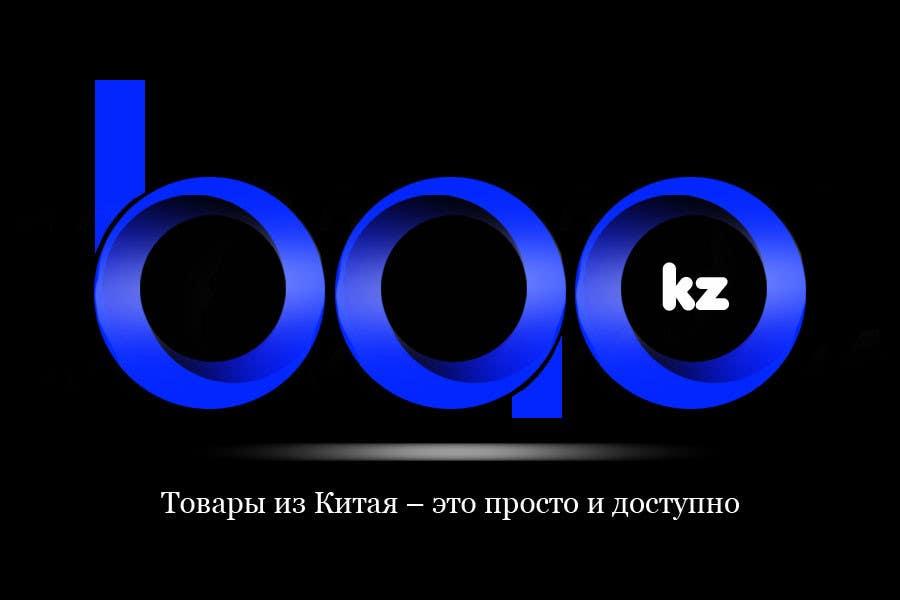 Inscrição nº                                         427                                      do Concurso para                                         Logo Design for www.bao.kz