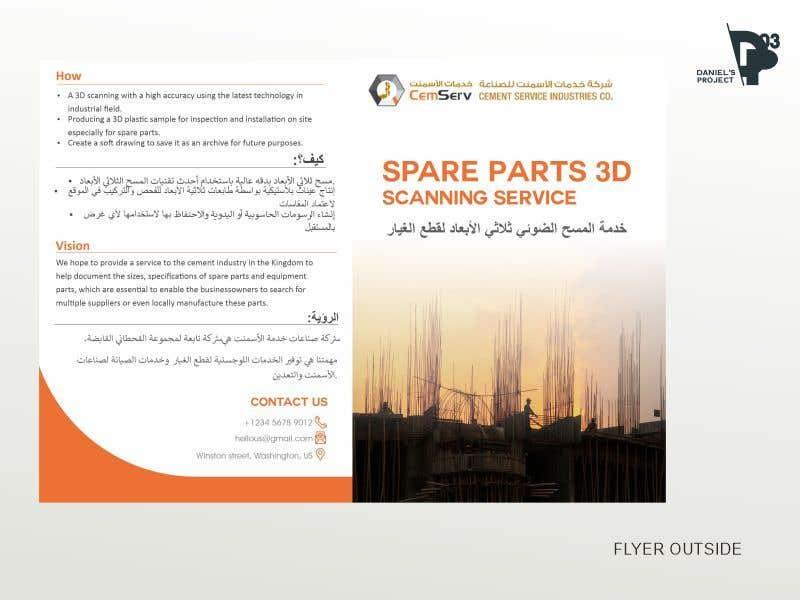 Конкурсная заявка №                                        11                                      для                                         brochure- promoting a new service