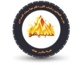 #17 untuk design logo for Sudan revolutionary young politic party oleh jomainenicolee