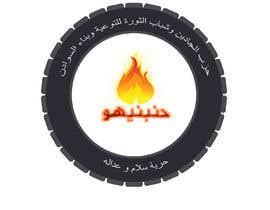 #19 untuk design logo for Sudan revolutionary young politic party oleh jomainenicolee