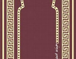 #5 for Mat design by KMIKBAL7