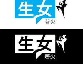 #55 para Create a Logo / Animation for Chinese Female MMA Fighter Film de nicetshirtdesign