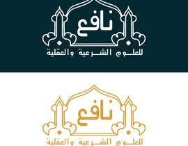 #17 para Logo for website de Sanatabasuum