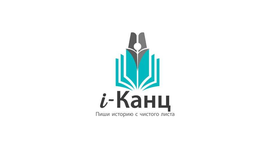 Конкурсная заявка №                                        177                                      для                                         Create logo / Создание логотипа (RUS characters)