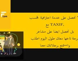Nro 5 kilpailuun Facebook ads design käyttäjältä tahani888