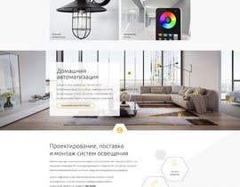 #13 для Build a Outdoor Lighting Website от S1dr11