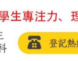 Nro 14 kilpailuun Design a Banner for a course käyttäjältä webcafegraphics