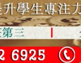 infosouhayl tarafından Design a Banner for a course için no 5