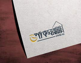 Ratim902821 tarafından Logo Design - 26/06/2020 17:35 EDT için no 262