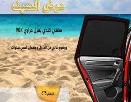 #9 für مطلوب تصميم بوستر للعرض توويجي  على الانستقرام von Khaoula13Lambri
