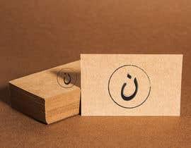 nº 282 pour Logo Design - 05/09/2020 17:35 EDT par nadineadel2019