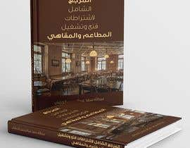 #3 cho تصميم غلاف كتاب   Book cover design bởi mohamedgamalz