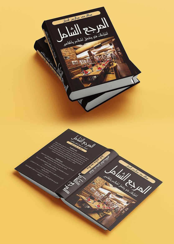 Bài tham dự cuộc thi #                                        48                                      cho                                         تصميم غلاف كتاب   Book cover design