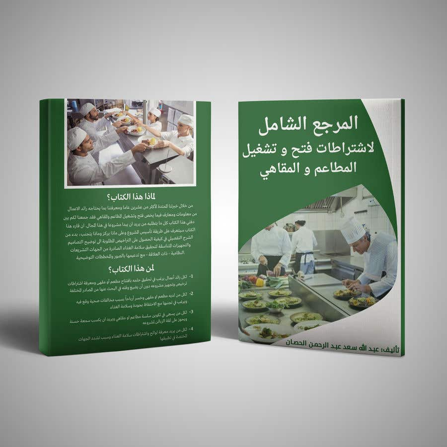 Bài tham dự cuộc thi #                                        44                                      cho                                         تصميم غلاف كتاب   Book cover design