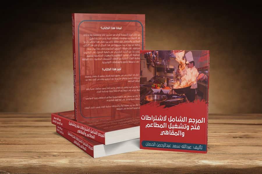 Bài tham dự cuộc thi #                                        57                                      cho                                         تصميم غلاف كتاب   Book cover design