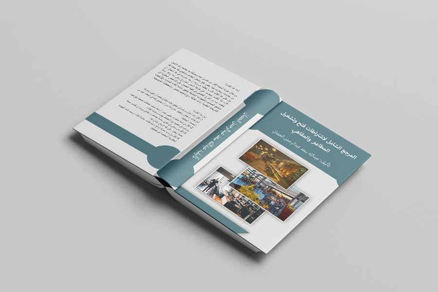 Bài tham dự cuộc thi #                                        24                                      cho                                         تصميم غلاف كتاب   Book cover design