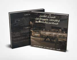 #26 cho تصميم غلاف كتاب   Book cover design bởi EmanSaied5